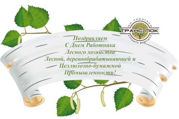Поздравления деревообрабатывающая промышленность